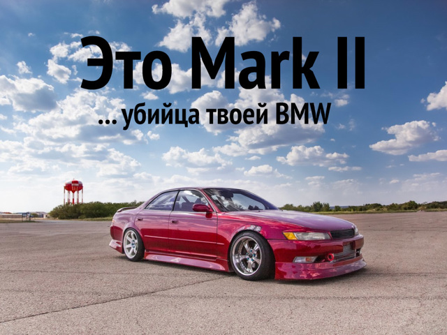 Двигатели toyota mark 2: марки, объем, мощность
