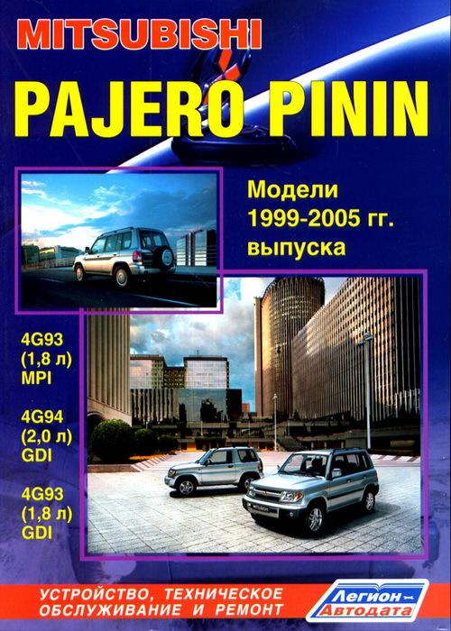 Двигатели Паджеро Пинин: технические характеистики, неисправности