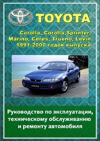Двигатели Тойота Королла Церес, Спринтер Марио: описание, модели двигателей, характеристики